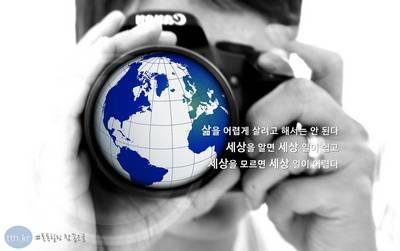 삶을 어렵게 살려고 해서는 안 된다. 세상을 알면 세상 일이 쉽고, 세상을 모르면 세상 일이 어렵다.