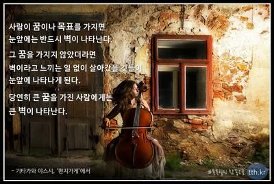 """사람이 꿈이나 목표를 가지면 눈앞에는 반드시 벽이 나타난다.  그 꿈을 가지지 않았더라면 벽이라고 느끼는 일 없이 살아갔을 것들이 눈앞에 나타나게 된다.  당연히 큰 꿈을 가진 사람에게는 큰 벽이 나타난다.  - 기타가와 야스시, """""""